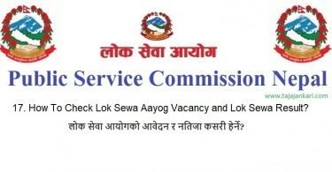 How To Check Lok Sewa Aayog Vacancy and Lok Sewa Result