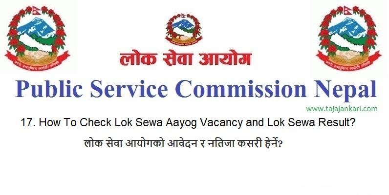 How To Check Lok Sewa Aayog Vacancy and Lok Sewa Result