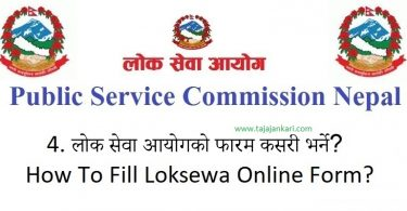 How To Fill Loksewa Online Form